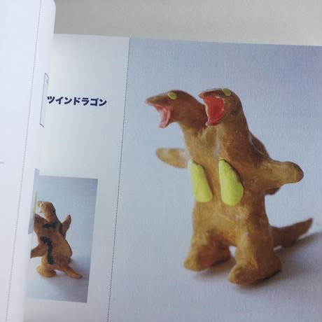 斉木雄太『モンスターの夏休み』カードブック