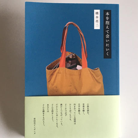 【1月8日再入荷】橋本亮二『本を抱えて会いにいく』(十七時退勤社)