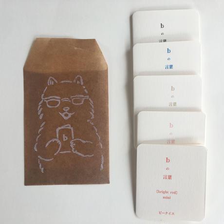 bの言葉 ミニ 5色セット  安達茉莉子イラスト活版印刷ロウ引き封筒入り
