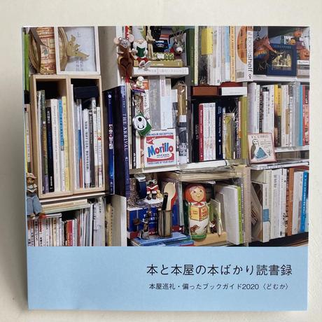 【5月20日再入荷・5月29日再入荷】どむか『本と本屋の本ばかり読書録 本屋巡礼・偏ったブックガイド2020(どむか)』