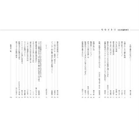 【4月27日再入荷】古書西荻モンガ堂『モモイトリ』2020映画特集