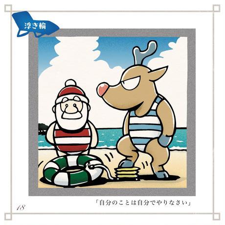高木亮きりえクリスマスブック「ビリーザトナカイ3 ビリーの休日」