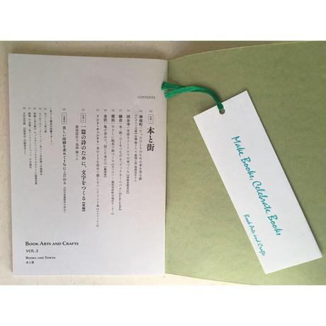 本づくり協会会報誌BOOK ARTS AND CRAFTS VOL.3 *活版印刷しおり付き