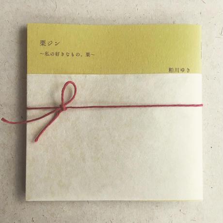 【2月24日再入荷分売切・6月8日頃再入荷】いか文庫・粕川ゆき『栗ジン〜私の好きなもの、栗〜』