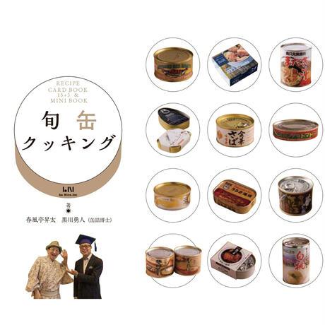 春風亭昇太・缶詰博士 黒川勇人『旬缶クッキング』カードブック