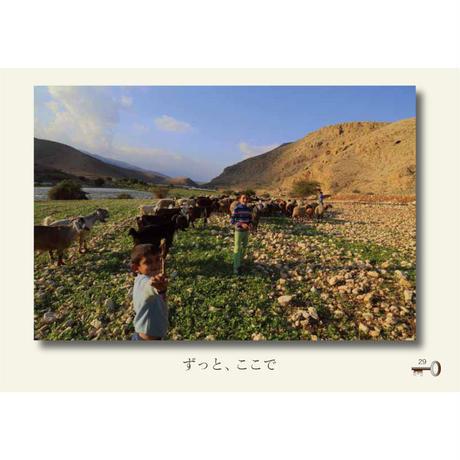 高橋美香『ボクラ(Bokra)・明日、パレスチナで』