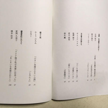 本屋生活綴方『点綴』(てんてい)創刊号