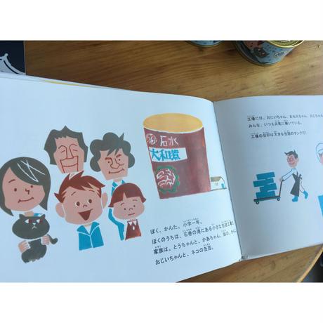 絵本『きぼうのかんづめ』*日本図書館協会選定図書 *木の屋石巻水産レシピブック付き