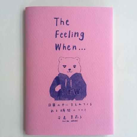 安達茉莉子『The Feeling When... 日常の中に生まれてくるある瞬間について』リソグラフ特装版