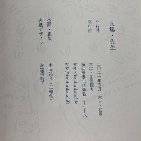 【5月21日追加分売切・5月26日再入荷】本屋生活綴方 文集『先生』