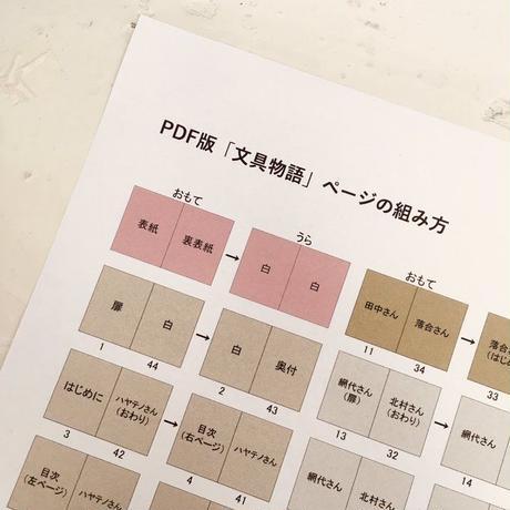 文具物語 Vol.01 PDF版( .zip)(冊子の作り方がわかるスペシャル特典付)