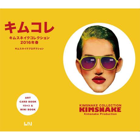 キムスネイクプロダクション・木村タカヒロ『キムコレ〜キムスネイクコレクション〜』カードブック