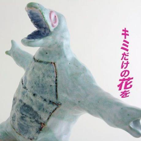 斉木雄太・千葉美鈴『恋するモンスター』