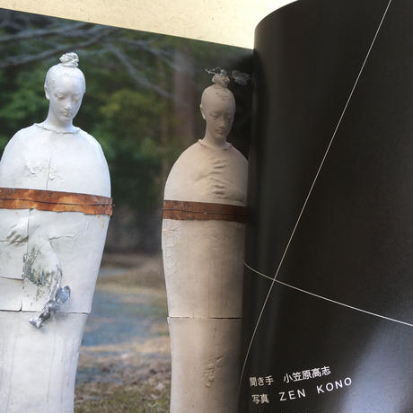 高円寺ちんとんしゃん『かりら』06号(特集 勝野眞言 彫刻と言葉)