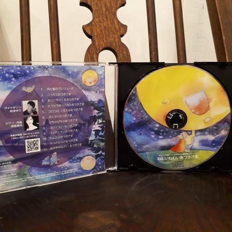 【12月1日発売】絵本&CD Roko『ねむいねむいおつきさま』(ポストカード1枚付)