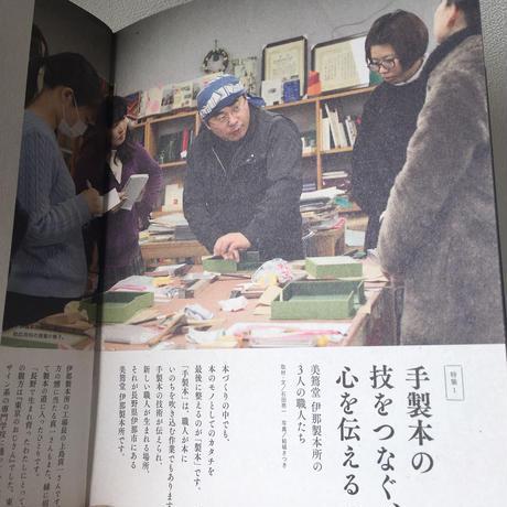 【在庫なし】本づくり協会会報誌BOOK ARTS AND CRAFTS VOL.1 (創刊号)