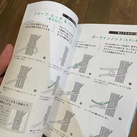 """アウトドアテクニック図鑑 【楽しみながら""""生きる力""""を身につける】"""
