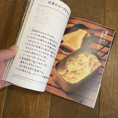 メスティン自動レシピ 着火する、火が消えたら出来上がりのレシピ集