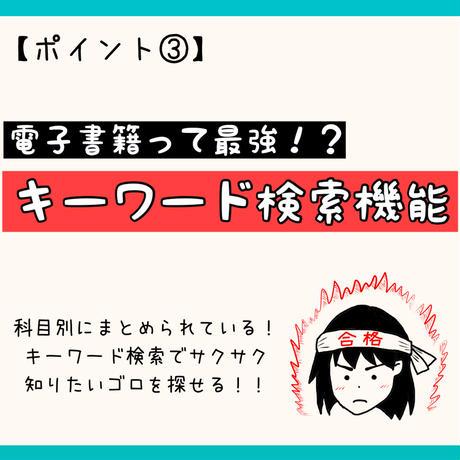 べんぜんの薬ゴロ【Pro版】