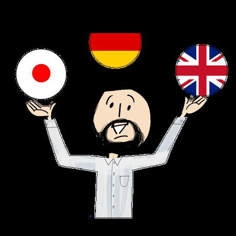日本語⇄ドイツ語←英語翻訳