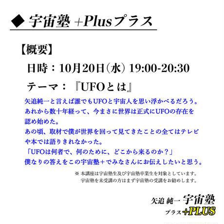 宇宙塾 +Plus (プラス) ● 10月20日 (水) 19:00-20:30『テーマ:UFOとは』
