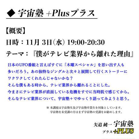宇宙塾 +Plus (プラス) ● 11月3日 (水) 19:00-20:30『テーマ:僕がテレビ業界から離れた理由』