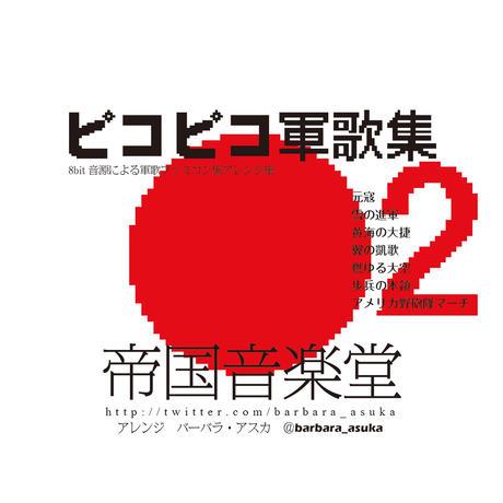 CD「ピコピコ軍歌集2」