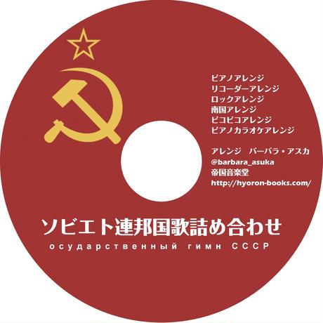 CD「ソビエト連邦国歌詰め合わせ」
