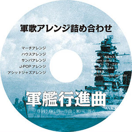 CD「軍歌アレンジ詰め合わせ 軍艦行進曲」