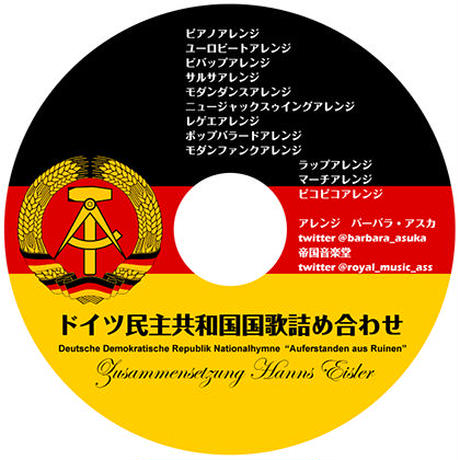CD「ドイツ民主共和国国歌詰め合わせ」