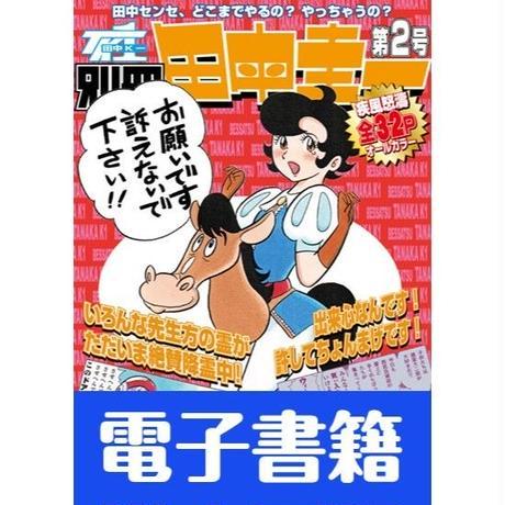 電子書籍版『別冊田中圭一 2号』田中圭一
