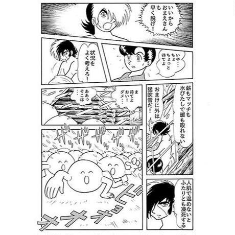 別冊田中圭一 創刊号