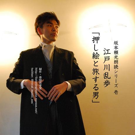 CD 坂本頼光朗読シリーズ壱 江戸川乱歩「押し絵と旅する男」