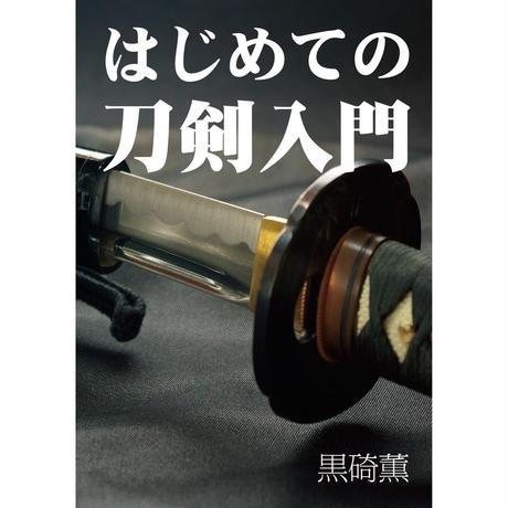 黒碕薫『はじめての刀剣入門』