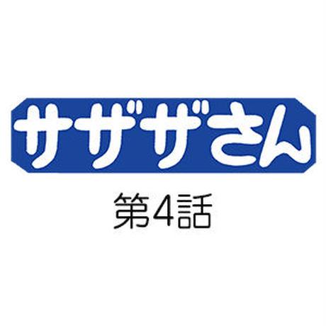 【限定100本特典付!】DVD「サザザさん 第4話」 【12/21より発送開始】