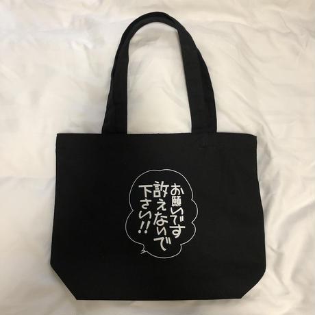 田中圭一「訴えないでください!」ミニトートバッグ