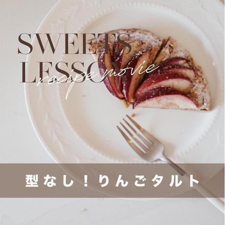 【型なし!りんごタルト】SWEETS LESSON RECIPE MOVIE