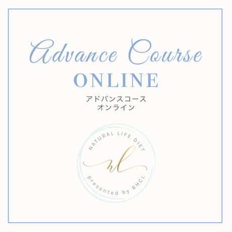 NLD アドバンスコース online
