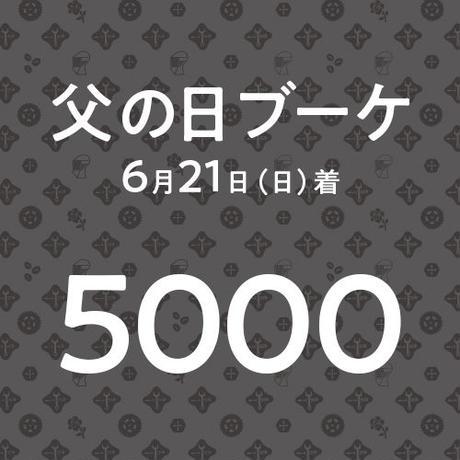 父の日ブーケ5000(6月21日着)