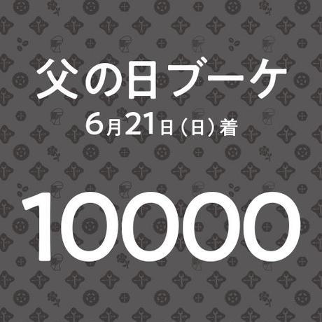 母の日ブーケ10000(6月21日着)