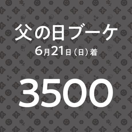 父の日ブーケ3500(6月21日着)