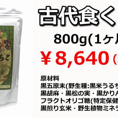 古代食くろご 800g(1ヶ月分)