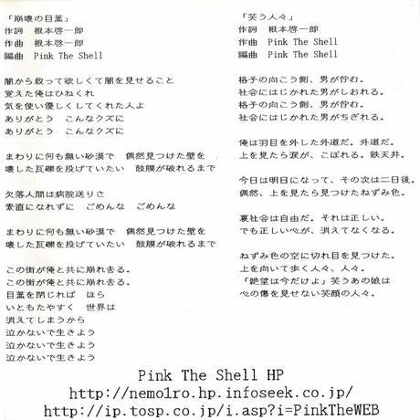 Pink The Shell 「崩壊の目蓋/笑う人々」2曲入りCDR(スタジオレコーディング音源)