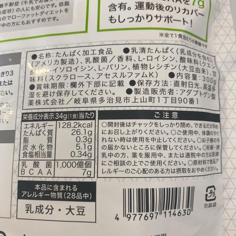 たんぱく加工食品【300g】XTENDメロン味