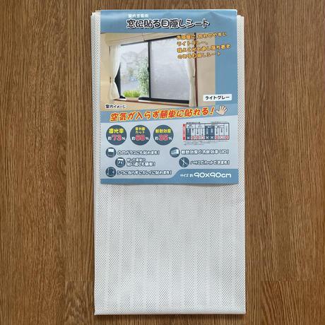 (小) ライトグレー  窓に貼る目隠しシート