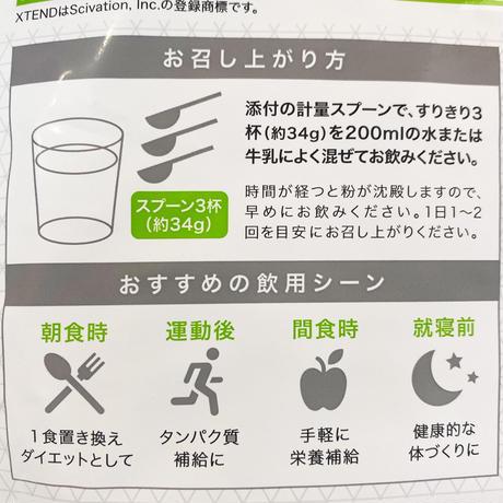 たんぱく加工食品【700g】XTENDメロン味