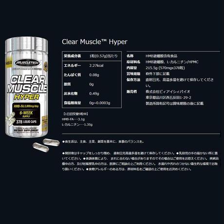 HMB遊離酸含有食品【サプリメント】