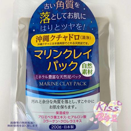 沖縄クチャ JCマリンクレイパック(2個セット)