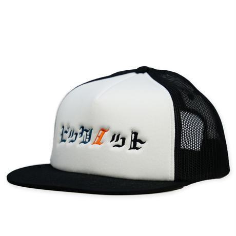 Mohashiby Mesh Cap