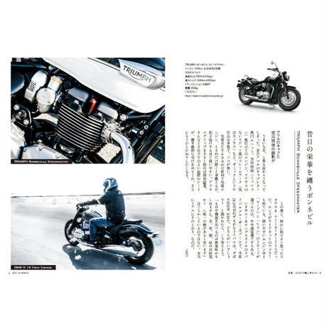 バイカー春秋 創刊号 SUMMER 2021